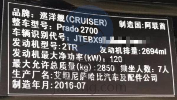 【车商贷】丰田霸道2700采购借款