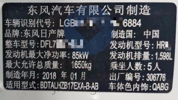 【车商贷】东风日产轩逸采购借款