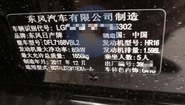 【车商贷】东风日产轩逸采购续借借款